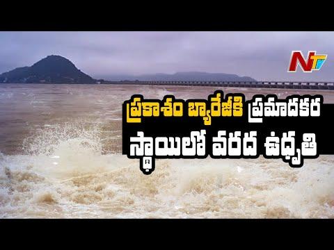High Alert At Prakasam Barrage   Flood Inflow Rises To Danger Level   Ntv