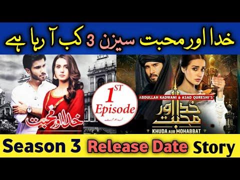 Khuda Aur Mohabbat Season 3 | Episode 1 | Release Date | Story | Ost | khuda aur mohabbat kab aaega