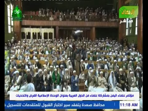 صنعاء - مؤتمر علماء اليمن بمشاركة علماء من الدول العربية بعنوان : الوحدة الإسلامية الفرص والتحديات