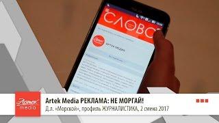 Artek Media TV: НЕ МОРГАЙ!