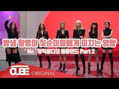 CLC(씨엘씨) - 칯트키 #50 ('No' M/V 촬영 비하인드 PART 2) - Thời lượng: 15 phút.