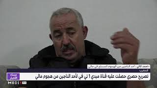 تصريح حصري حصلت عليه ميدي1 تيفي للسائق المغربي احمد كالي أحد الناجين من هجوم مالي