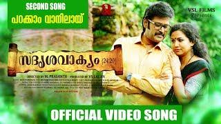 image of Sadrishya vakyam 24 : 29 Official Video Song | Parakkam Vaanilay | Manoj K Jayan | Sheelu Abraham