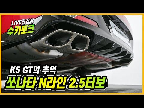 현대차 쏘나타 N라인 출시, K5 GT는? [2020.11.18 수카토크]