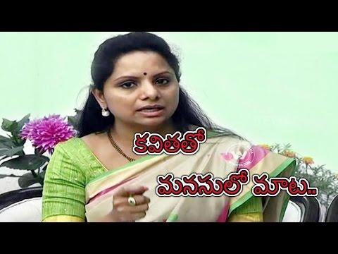 Special Interview with MP Kalvakuntla Kavitha || Sakshi Manasulo Maata - Watch Exclusive