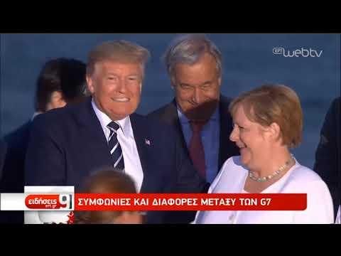 G7 Ιράν: Ανοιχτό παράθυρο στη διπλωματία άφησε ο Τραμπ | 26/08/2019 | ΕΡΤ
