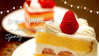第6食目「ショートケーキ~パーティしよう!~」