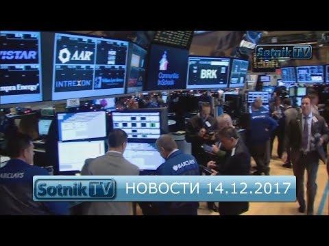 НОВОСТИ. ИНФОРМАЦИОННЫЙ ВЫПУСК 14.12.2017 (видео)