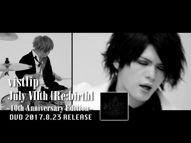 8/23発売 【vistlip July Ⅶth [Re:birth]~10th Anniversary Edition~】作品トレーラー