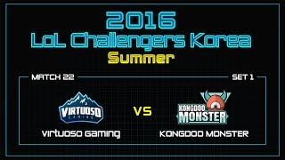 Virtuoso vs Kongdoo, game 1