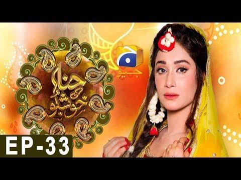 Hina Ki Khushboo Episode 33 | Har Pal Geo (видео)