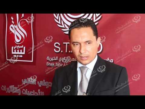 مؤتمر كُلفة الصراع في ليبيا.. التداعيات والتأثيرات