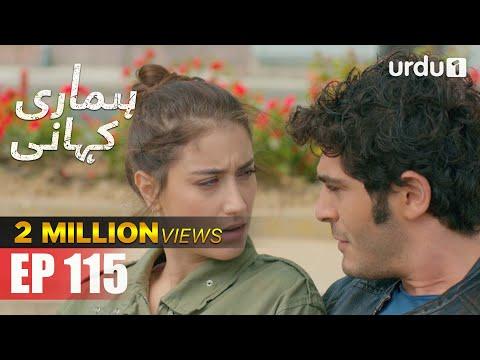 Hamari Kahani   Bizim Hikaye   Urdu Dubbing   Episode 115   Urdu1 TV   23 June 2020