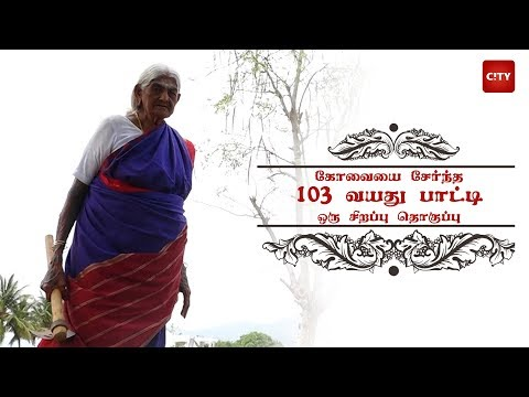 Meet 103-year-old Rangammal Paati from Coimbatore