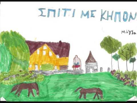 """Ζωγραφική για Καβάφη """" Σπίτι με κήπον"""""""