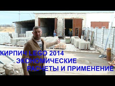 Кирпич лего 2014