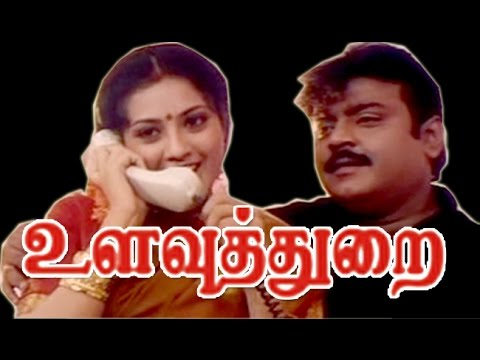 Video Ulavuthurai | Vijyakanth,Meena,Sanghavi | Tamil Superhit Movie HD download in MP3, 3GP, MP4, WEBM, AVI, FLV January 2017