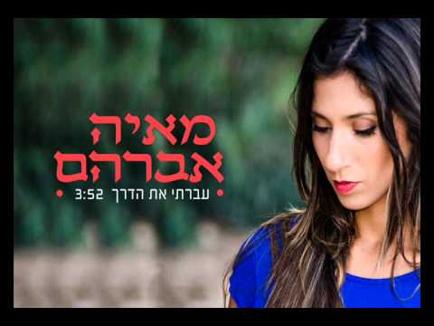 מאיה אברהם - עברתי את הדרך  Maya Avraham - Avarti Et Haderech