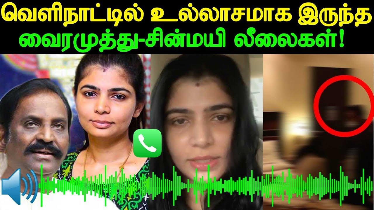வெளிநாட்டில் உல்லாசமாக இருந்த வைரமுத்து-சின்மயி லீலைகள் | Vairamuthu Chinmayi's Leelai | Chinmayi Accusations