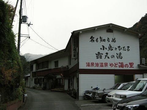 yajiさんの温泉ひとり旅 奈良 湯泉地温泉 やどゆの里【T …