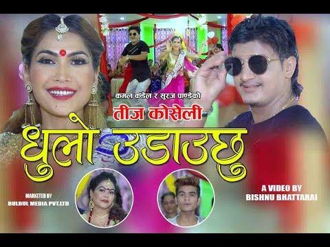 (New teej song 2075_2018 l Dhulo Udhauchhu l silu bhattarai & suraj pandey - Duration: 12 minutes.)