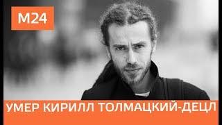 Умер рэпер Децл — Кирилл Толмацкий (Децл) скончался — Москва 24
