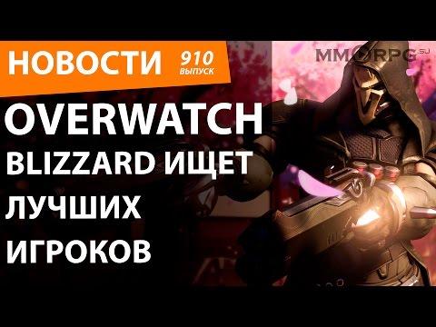 Overwatch. Blizzard ищет лучших игроков. Новости