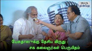 Video National Award to KJ Yesudas - 'Artists' Celebration | Tamil The Hindu MP3, 3GP, MP4, WEBM, AVI, FLV Desember 2018