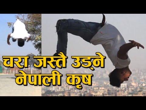 (OMG !! एक नेपाली युवाले काठमाडौंमा दिउँसै यस्तो गरे...हेर्ने सबै बेहोस- Birendra Pant | StuntMan - Duration: 10 minutes.)
