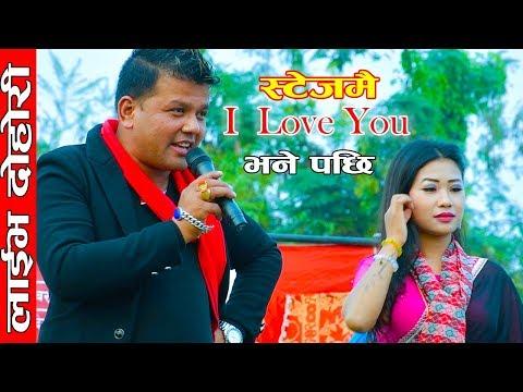 (झरनाले  i Love you भने पछि दिपाक खड्का मर्ख || Live Dohori Dipaka Khadka Vs Jharna Pun Magar - Duration: 10 minutes.)