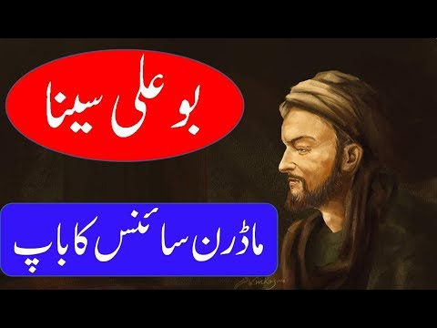Bu Ali Ibn-e-Sina I Father Of Modern Science I Complete History In Urdu And Hindi By Uurdu Info