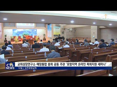 [CTS뉴스] 교회성장연구소, 예장 통합 총회 공동 주관 '포항지역 온라인 목회지원 세미나' (200914)