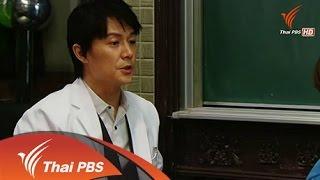 เร็วๆ นี้ที่ Thai PBS - เร็วๆนี้ที่ Thai PBS 20 – 26 พ.ย. 57