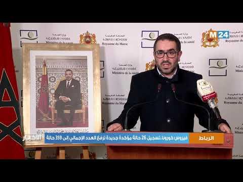 فيروس كورونا : تسجيل 26 حالة مؤكدة جديدة بالمغرب ترفع العدد الإجمالي إلى 359 حالة