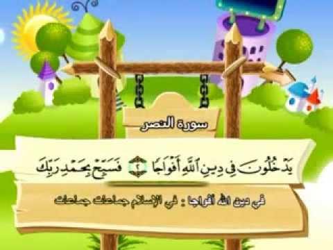 سورة النصر - المصحف المعلم