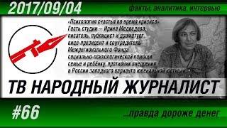 ТВ НАРОДНЫЙ ЖУРНАЛИСТ #66 «Психология счастья во время кризиса» Ирина Медведева