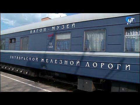 Великий Новгород посетил информационный поезд Октябрьской железной дороги