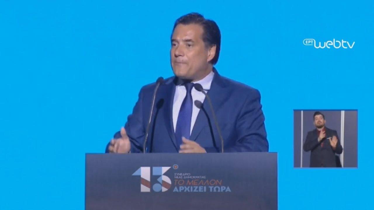 Αδωνις Γεωργιάδης : Η ΝΔ ιστορικά πολέμησε και νίκησε το λαϊκισμό