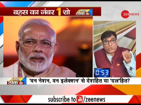 Taal Thok Ke: PM Narendra Modi pushes for 'one nation, one election'; Watch Special Debate