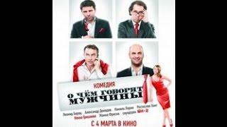 Download Video О чему разговарају мушкарци (2010) - руски филм са преводом MP3 3GP MP4