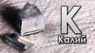 Калий - металл, который горит и взрывается в воде