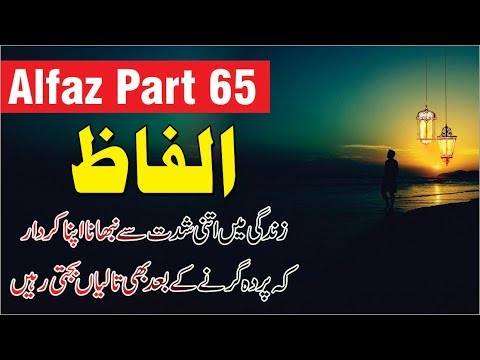 Life quotes - Zindgi Badal dyne waly Golden Alfaz part 65  #life changing Quotes  Aqwal E zareen