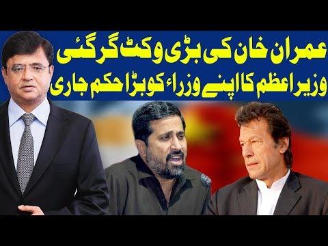 Dunya Kamran Khan Kay Sath | 05 March 2019 | Dunya News