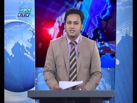02 PM News || দুপুর ০২ টার সংবাদ | 30 June 2020 || ETV News