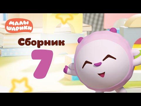 Малышарики - Обучающий мультик для малышей - Все серии подряд - Сборник 7 (видео)