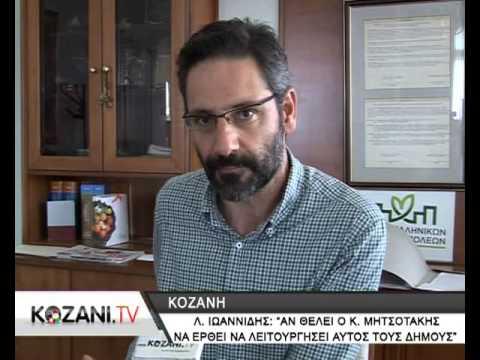 """Λευτέρης Ιωαννίδης: """"Αν θέλει ο κ. Μητσοτάκης να έρθει αυτός να λειτουργήσει τους δήμους"""""""