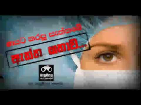 Balumgala - Fake Surgery