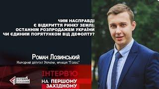 Чим насправді є відкриття ринку землі: розпродажем України чи єдиним порятунком від дефолту?