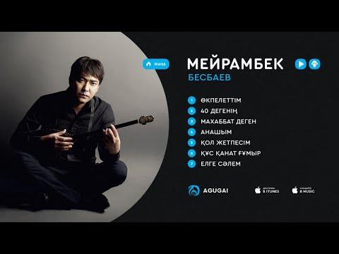 Мейрамбек Бесбаев ән жинақ 2017