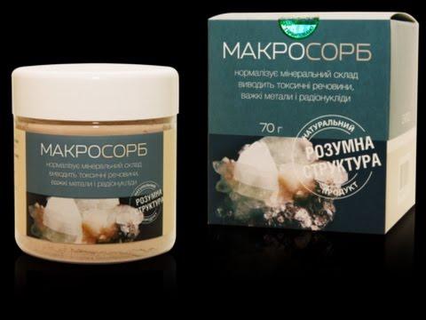 Макросорб, уникальные свойства препарата, применение препарата